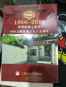 1956-2011 热烈庆祝上海市中医文献馆成立五十五周年纪念邮票册