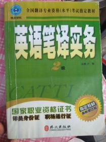 全国翻译专业资格