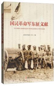 国民革命军东征文献