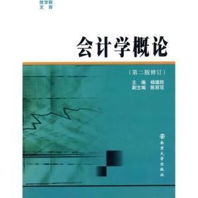 会计学概论(第2版修订)