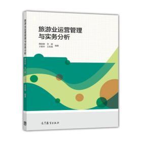 【二手包邮】旅游业运营管理与实务分析 隋丽娜 高等教育出版社