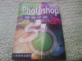 Photoshop滤镜手册(一版一印)