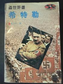 盗世奸雄 希特勒·二次大战三元凶·插图本