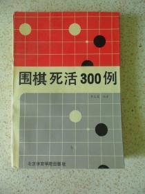 黑棋死活300例
