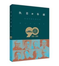 执着和奉献 纪念中国生理学会成立90周年