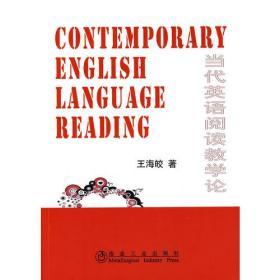 当代英语阅读教学论\王海皎
