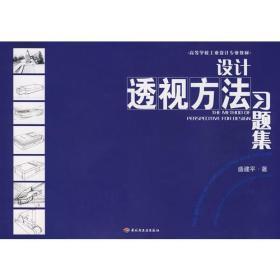 设计透视方法习题集(高等学校工业设计专业教材)
