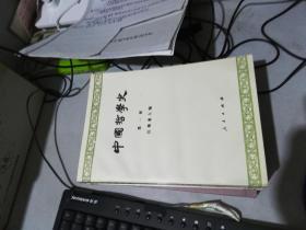 中国哲学史全四册