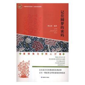 (低)中国梦励志好故事走进未来的梦想记住圆梦的密码