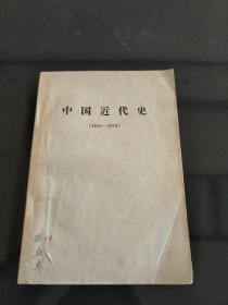 中国近代史1840-1919