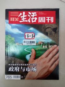 三联生活周刊(2013年第49期)