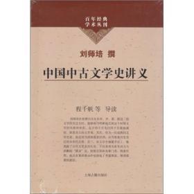 中国中古文学史讲义