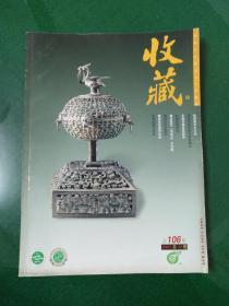 收藏2001-10