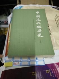 中国近代经济史(上)