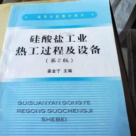 硅酸盐工业热工过程及设备(第2版)