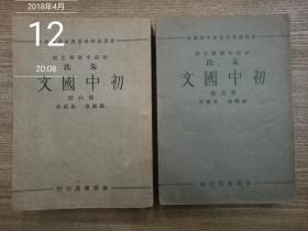 朱氏初中国文(第六册)