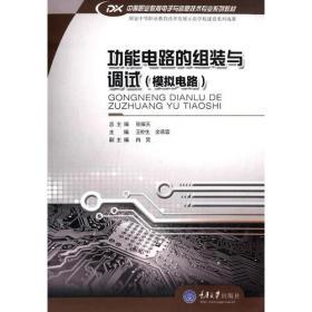 功能电路的组装与调试(模拟电路)