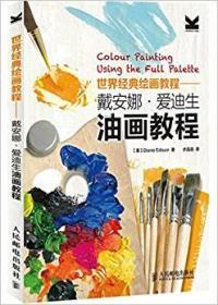 世界经典油画教程:戴安娜·爱迪生油画教程