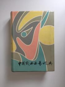 中国戏曲曲艺词典
