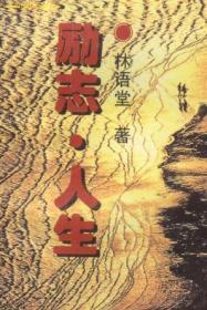 励志·人生:林语堂散文精品文库