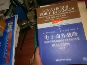 电子商务战略:通过电子商务和移动电子商务创造价值概念与案例(第2版)