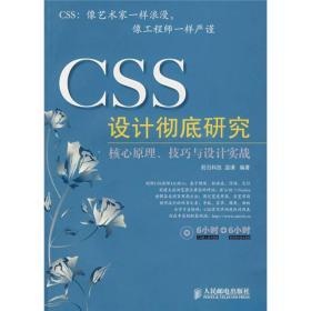 CSS设计彻底研究 无光盘