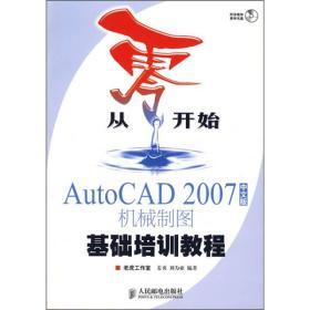 从零开始:AutoCAD 2007中文版机械制图基础培训教程