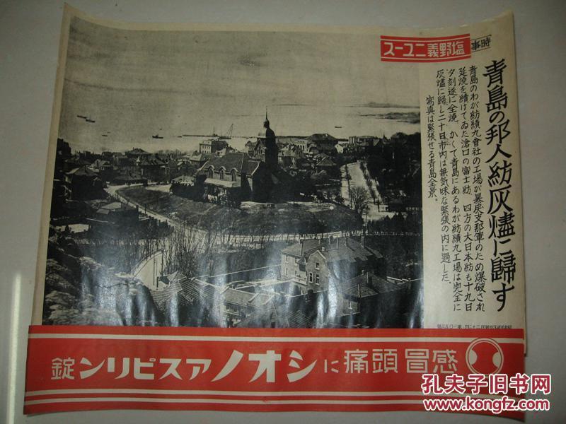 日本侵华罪证 1937年时事写真新闻  沧口、四方等九家日资纺纱厂被爆破焚毁后市内气氛紧张   青岛全景