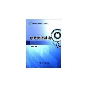机械设备故障诊断实用技术丛书 信号处理基础