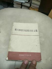 斯大林哲学思想讨论文集