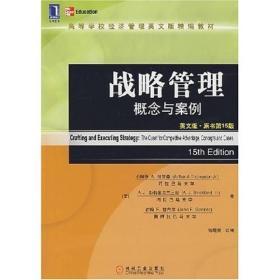 高等学校经济管理英文精编教材:战略管理概念与案例