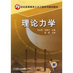 21世纪高等教育土木工程系列规划教材:理论力学
