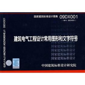 09DX001建筑电气工程设计常用图形和文字符号