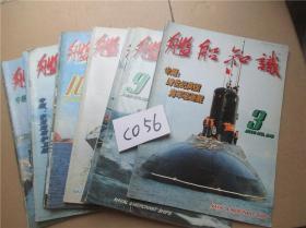 11本舰船知识1997年第5期+98年6.10期+99年5.6.10期+2000年3.8.9.10.11期