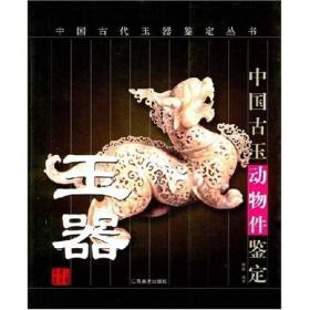 中国古代玉器鉴定丛书 ----中国古玉动物件鉴定