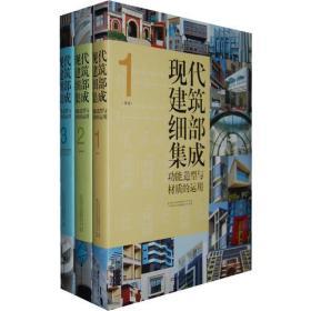 现代建筑细*集成:功能、造型与材质的运用(全3册)