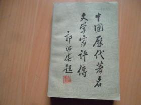 中国历代著名文学家评传第三卷(宋金)