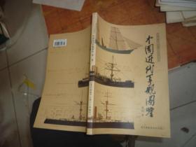 中国近代军舰图鉴 第一卷(1855--1911