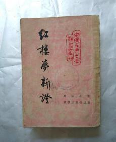 1953年 棠棣出版社   初版初印 《红楼梦新证》