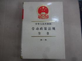 中华人民共和国劳动政策法规全书 第一卷