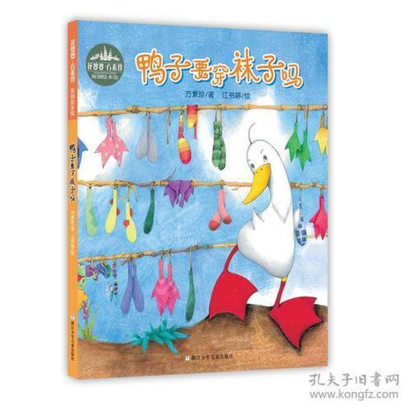 花婆婆·方素珍原创绘本馆:鸭子要穿袜子吗(精装绘本)