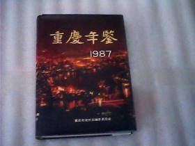 重庆年鉴1987(精装)