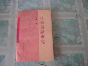 日本金融研究(签赠本)