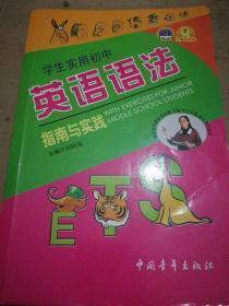学生实用初中英语语法指南与实践
