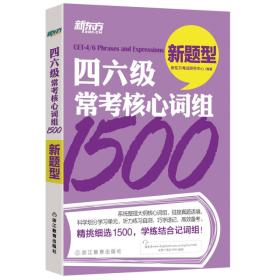 四六级常考核心词组1500