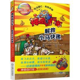 """神奇自行车 解救小马快递(总销量超过3000万册的""""冒险小虎队""""之父再次来袭!)"""