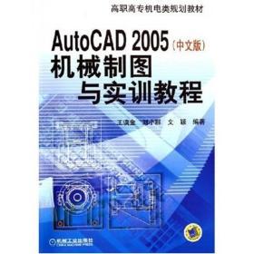 【二手包邮】AutoCAD 2005(中文版)机械制图与实训教程 王谟金 机