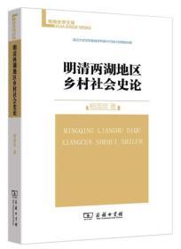 珞珈史学文库:明清两湖地区乡村社会史论