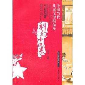 中国当代儿童文学精品库