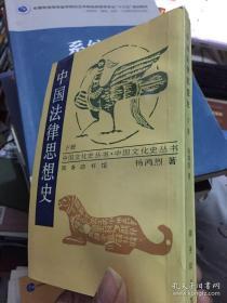 中国法律思想史 下册
